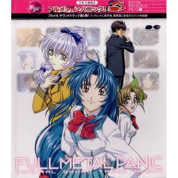 Full Metal Panic - Original Soundtrack Album