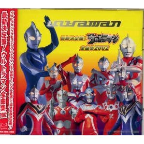 Ultraman - All Collection 2002