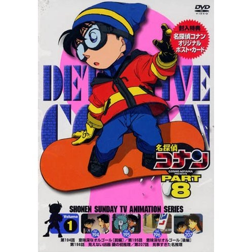 Detective Conan Part.8 Vol.1