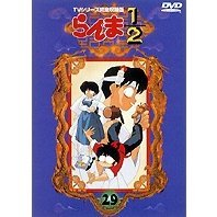 Ranma 1/2 TV Series - Complete Edition Vol.29