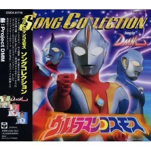 Ultraman Cosmos Song Collection