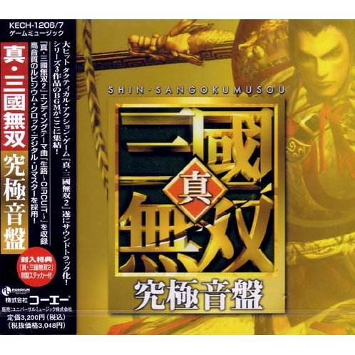 Shin Sangokumusou - Original Soundtrack