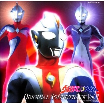 Ultraman Cosmos 3 Original Soundtrack