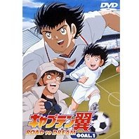 Captain Tsubasa Road to Dream Goal.1