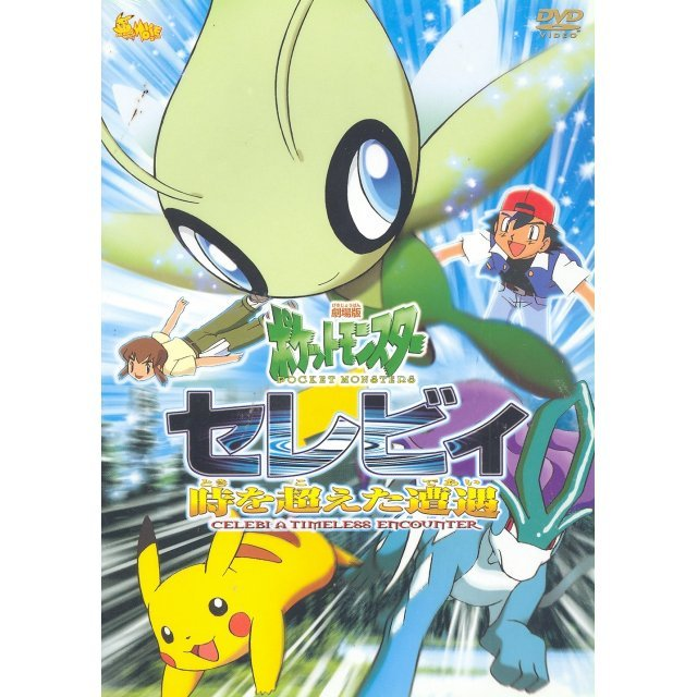 Pokemon The Movie - Celebi A Timeless Encounter