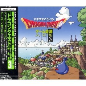 Dragon Quest - Game Music Compilation 3