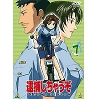 You're Under Arrest 2nd Season 2nd Season Vol.7