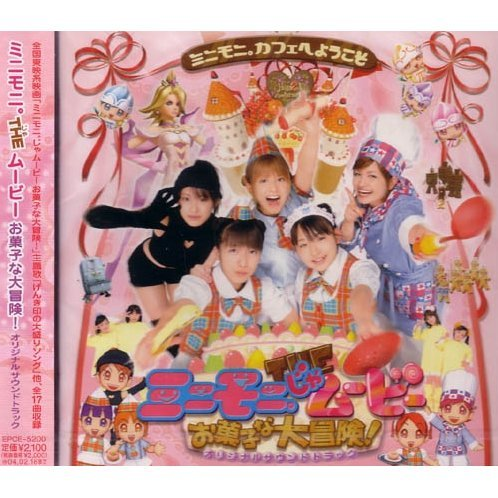Minimoni ja Movie Okashi na Daibouken Original Soundtrack