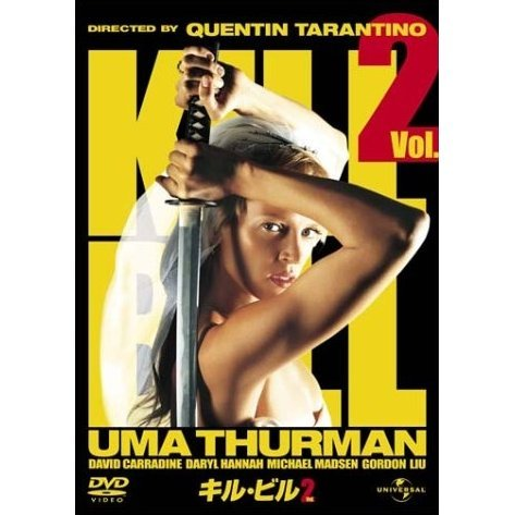 Kill Bill Vol.2 (Uncut Japanese Version)