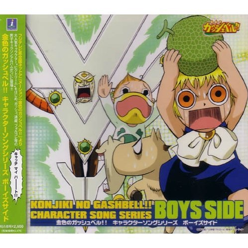 Gold Gashbell!! Character Song Series Boys Side