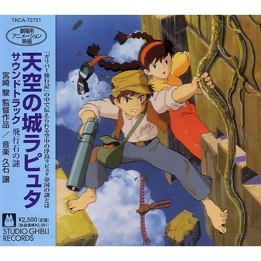 Laputa: Castle in the Sky Soundtrack - Hikoseki no Nazo