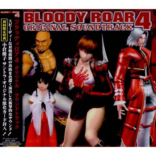 Bloody Roar 4 - Original Soundtrack