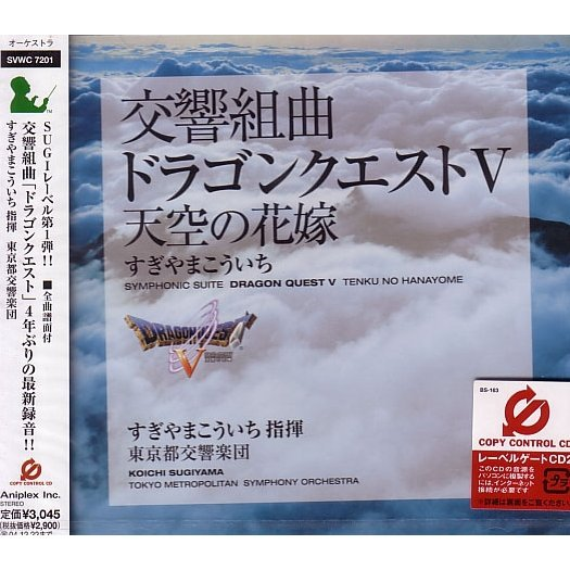 Dragon Quest V Tenku no Hanayome Symphonic Suite