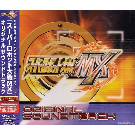 Super Robot Taisen MX Original Soundtrack