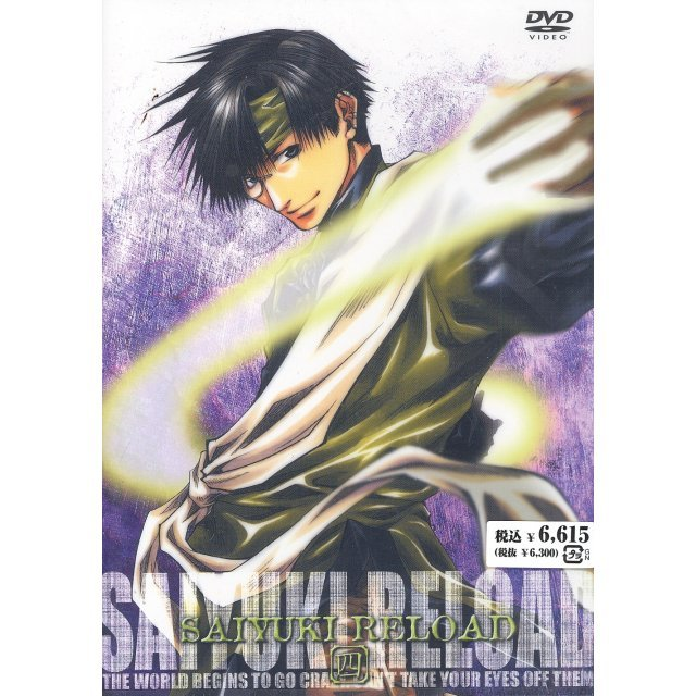 Saiyuki Reload Vol.4 [Limited Edition]