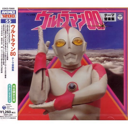 Ultraman 80 Theme Music Collection (Animex Series Limited Release)