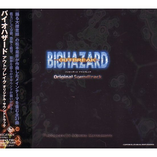 Bio Hazard Outbreak Original Soundtrack