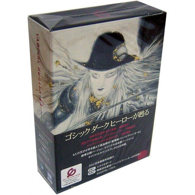 Vampire Hunter D Perfect Collection (dts)
