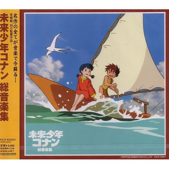 Future Boy Conan - Complete BGM Collection