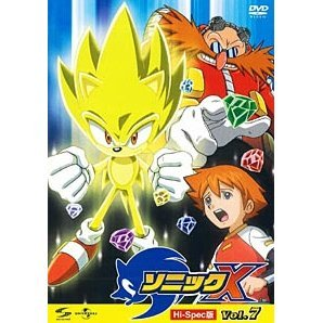 Sonic X Vol.7 [Limited Edition]