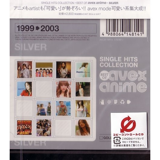 Single Hits Collection - Best of Avex Anime Silver