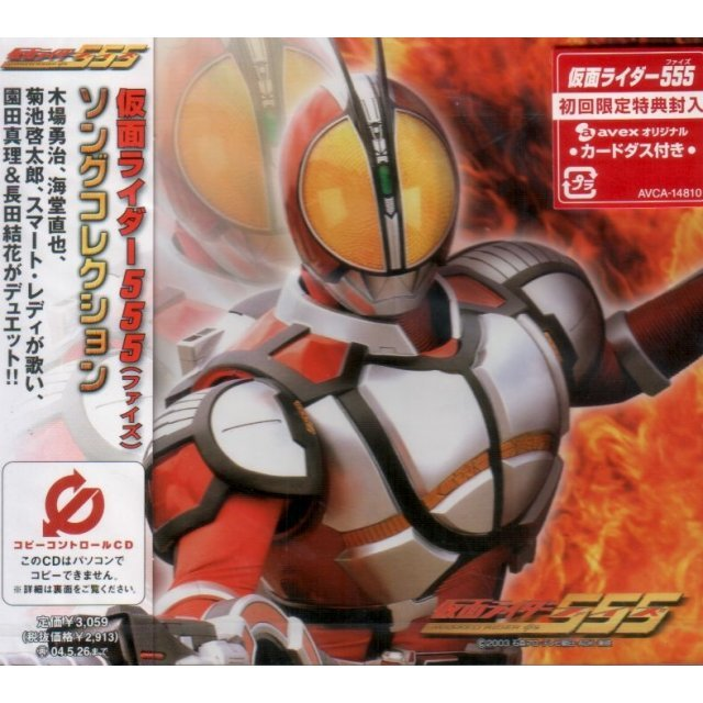 Kamen Rider Faizu Song Collection