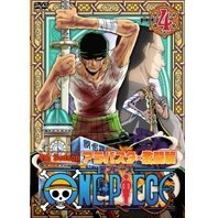 One Piece 4th Season Arabasta Gekito Hen piece.4