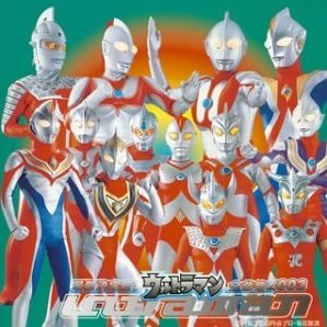 Ultraman All Song Collection 2003-2004