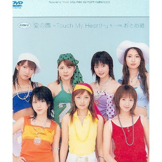 Single V: Ai no Sono - Touch My Heart!