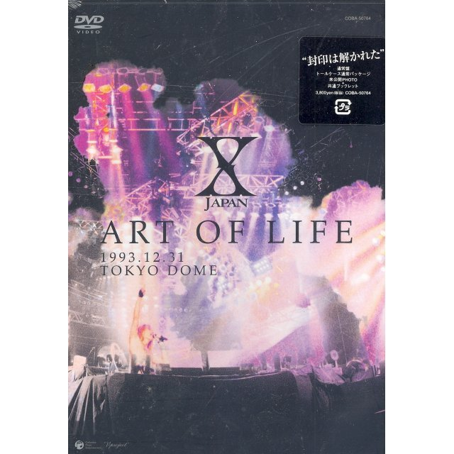 Art of Life - 1993.12.31 Tokyo Dome