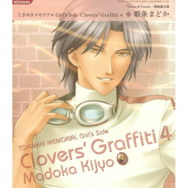 Tokimeki Memorial Girl's Side Clovers Graffitti 4 Madoka Himejo