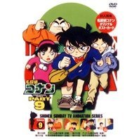 Detective Conan Part.9 Vol.9