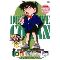 Detective Conan Part.9 Vol.8
