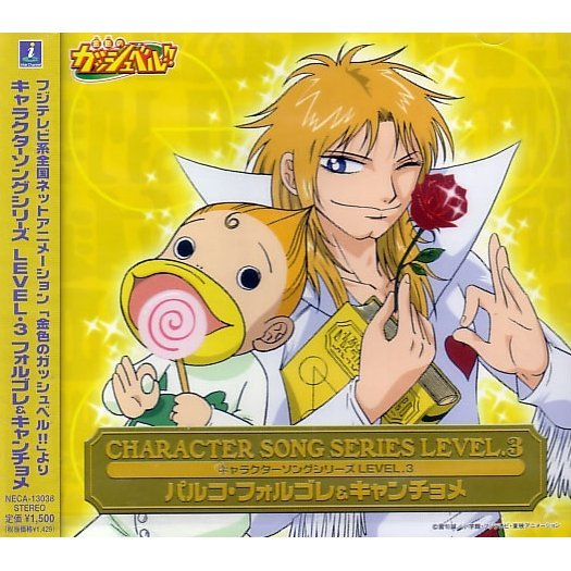 Konjiki no Gash Bell - Character Song Series Level.3 Folgore & Kyanchome