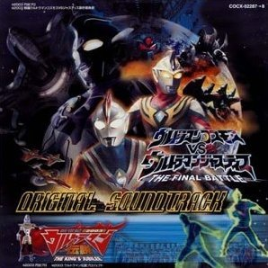Ultraman Cosmos vs. Ultraman Justis - The Final Battle Original Soundtrack