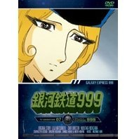 Galaxy Express 999 - TV Animation 07
