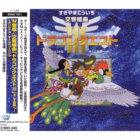 Dragon Quest III - Original Game Music