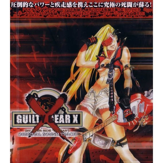 Guilty Gear X Original Sound Track