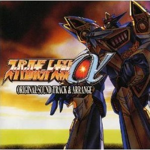 Super Robot Taisen Alpha - Original Soundtrack