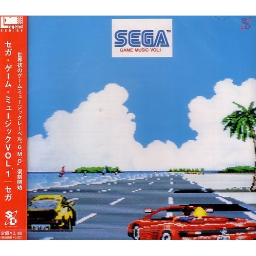 SEGA Game Music Vol. 1