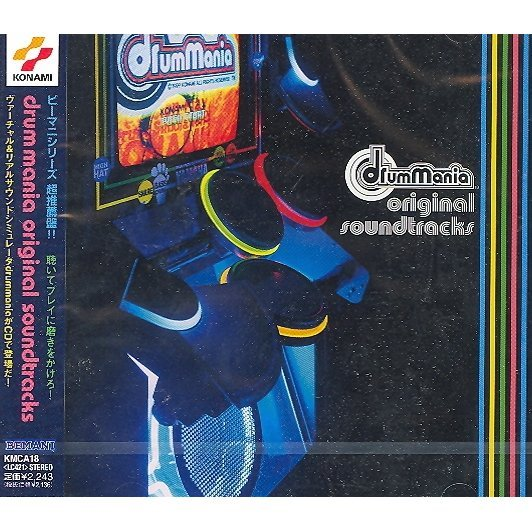 drumMania Original Soundtracks