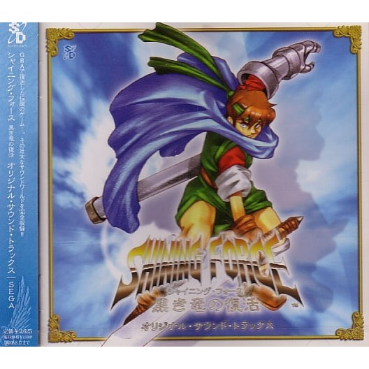 Shining Force: Resurrection of the Dark Dragon Original Sound Tracks