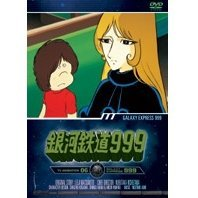 Galaxy Express 999 - TV Animation 06