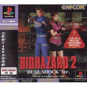 BioHazard 2 - Dual Shock Version
