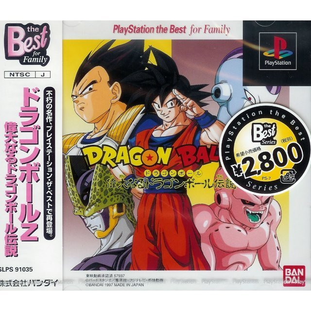 Dragon Ball Z: Legends (Playstation the Best)