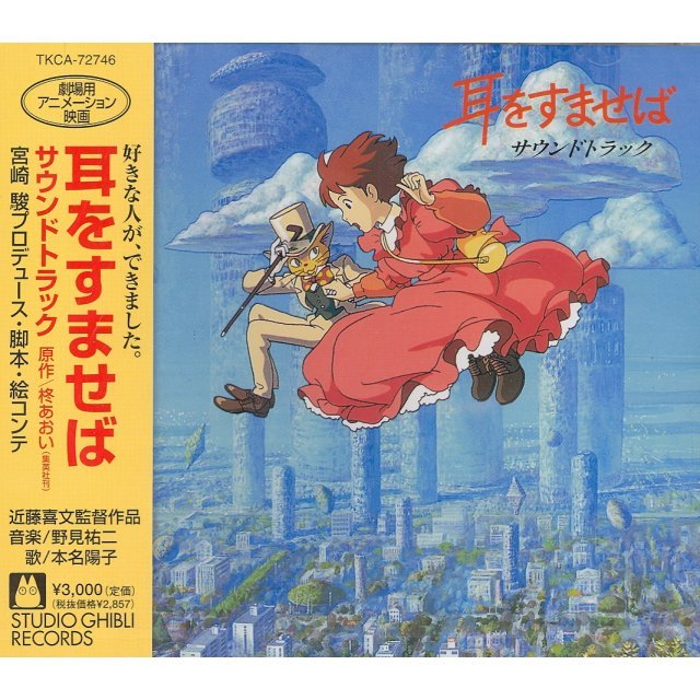Whisper of Heart Original Soundtrack