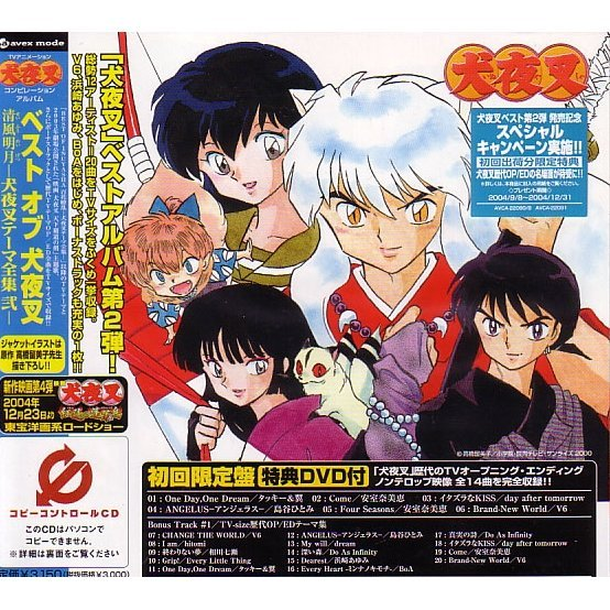 Best Of Inuyasha Seifumeigetsu - Inuyasha Theme Zenshu 2 [CD+DVD] [Limited Edition]