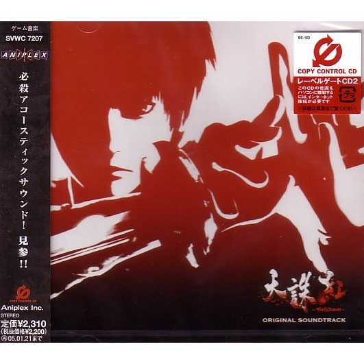 Tenchu Kurenai Original Soundtrack