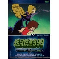 Galaxy Express 999 - TV Animation 05