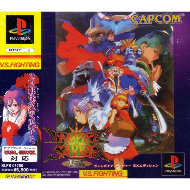 Vampire Savior EX Edition
